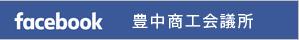 facebook 豊中商工会議所