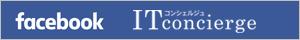 facebook「ITconcierge」