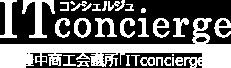 豊中商工会議所「ITconcierge」