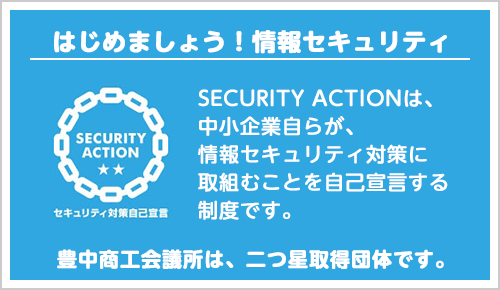SECURITY ACTION 二つ星宣言サポートサービス
