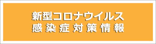 新型コロナウイルス感染症対策関連情報(豊中商工会議所まとめ)