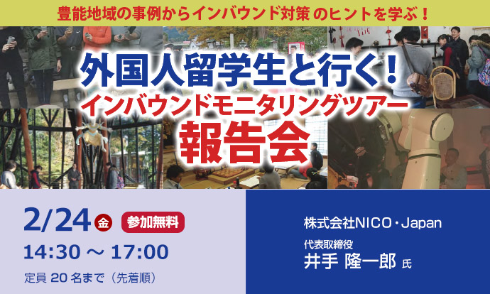 『外国人留学生と行く!インバウンドモニタリングツアー報告会』