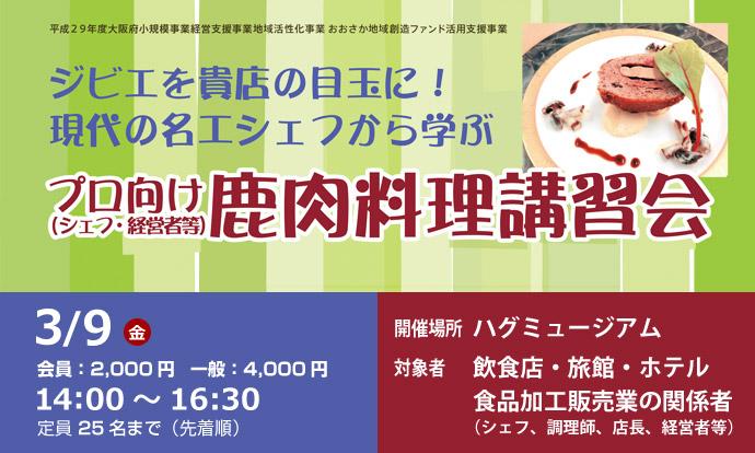 3/9「プロ向け鹿肉料理講習会」