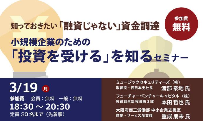 3/19「小規模企業のための「投資を受ける」を知るセミナー」