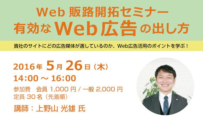 Web販路開拓セミナー「有効なWeb広告の出し方」
