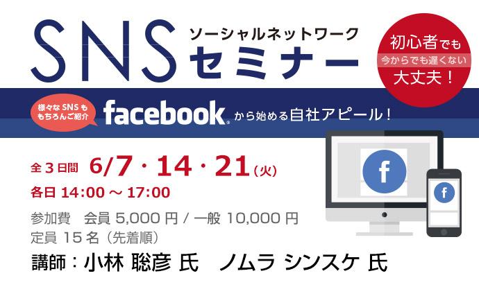 SNS(ソーシャルネットワーク)セミナー