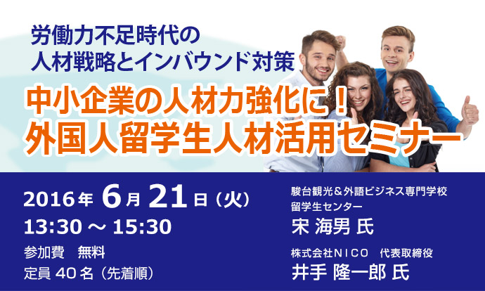 「中小企業の人材力強化に! 外国人留学生人材活用セミナー」