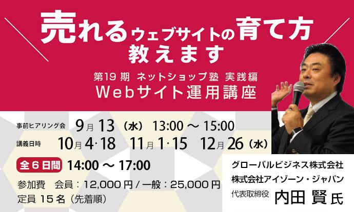 ネットショップ塾 実践編 Webサイト運用講座