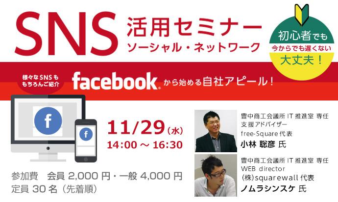 「SNS(ソーシャルネットワーク) 活用セミナー」