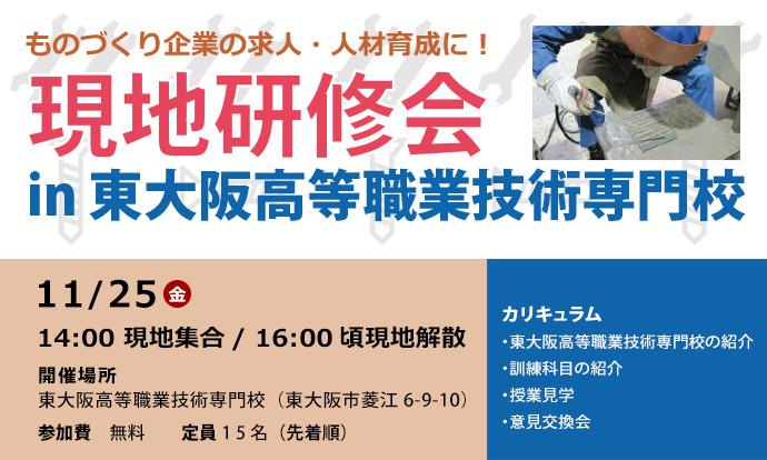 「現地研修会 in 東大阪高等職業技術専門校」