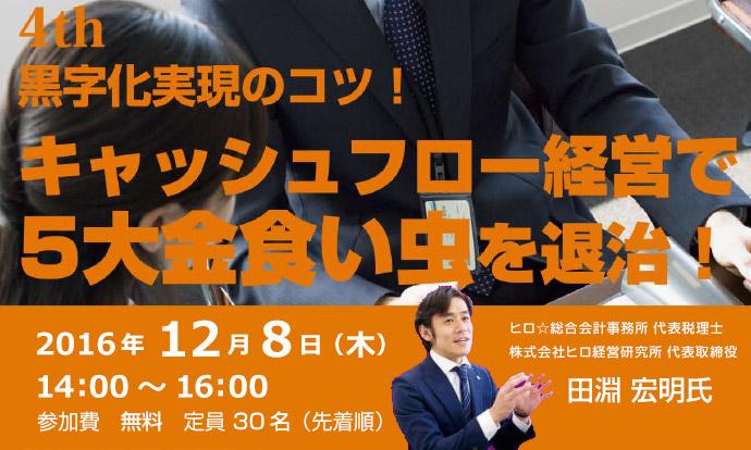 12/8 キャッシュフロー経営で5大金食い虫を退治