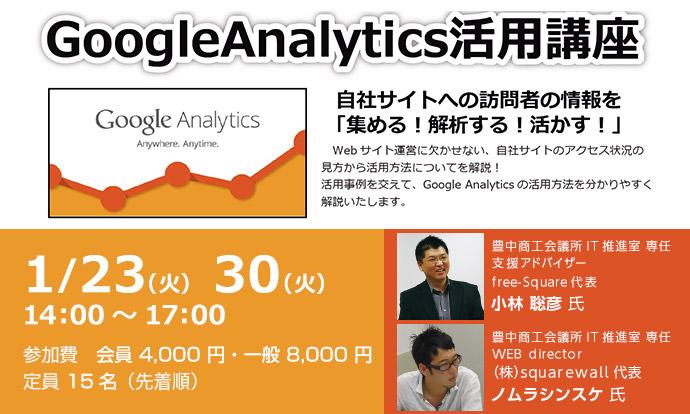 GoogleAnalytics活用講座