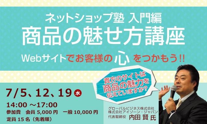 ネットショップ塾入門編 商品の魅せ方講座
