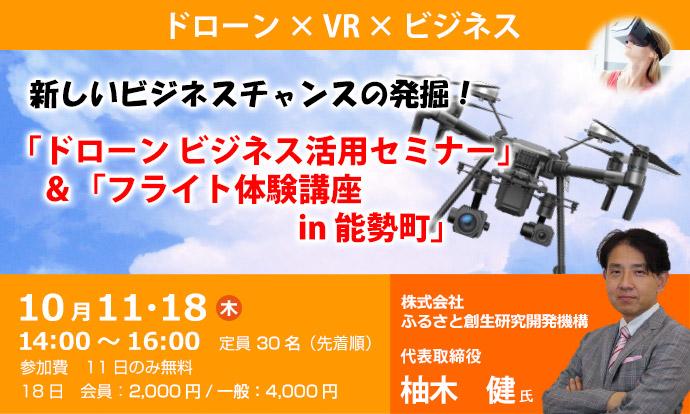 「ドローンビジネス活用セミナー」&「フライト体験講座in能勢町」