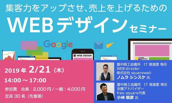 WEBデザインセミナー_2019021