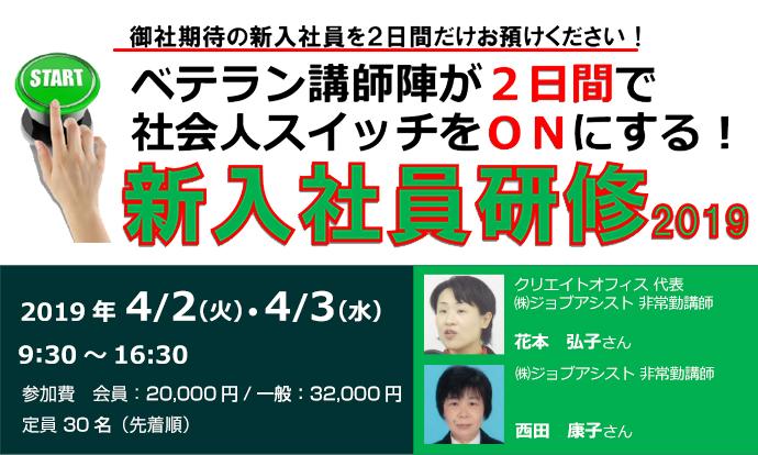 新入社員研修2019_20190402-03
