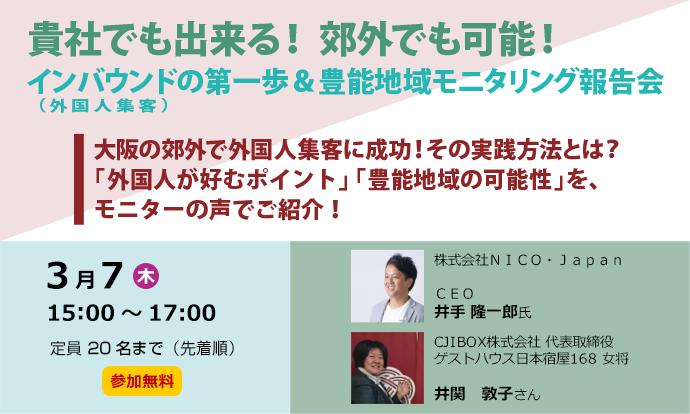 インバウンドの第一歩&豊能地域モニタリング報告会_20190307