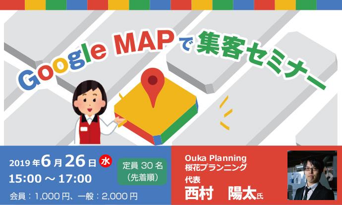 Google MAPで集客セミナー2019_20190626