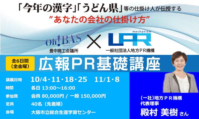 広報PR基礎講座【第3期生募集】_20191004-1108