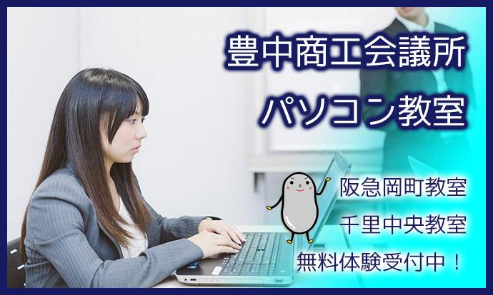 豊中商工会議所パソコン教室