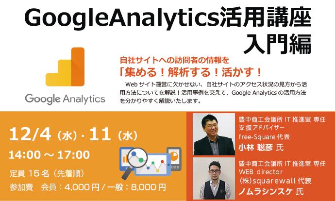 GoogleAnalytics活用講座 入門編_20191204-11