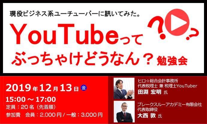 YouTubeってぶっちゃけどうなん?勉強会_20191213