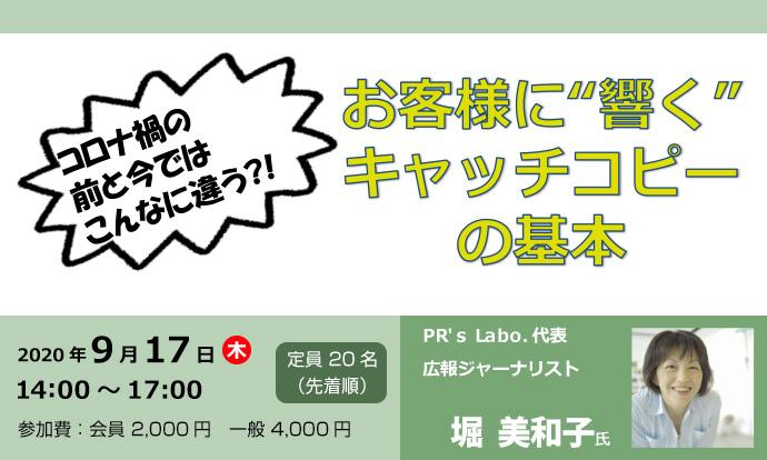 """お客様に""""響く""""キャッチコピーの基本_20200917"""