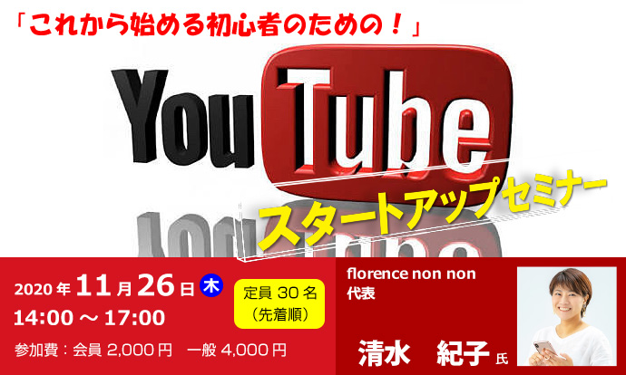 これから始める初心者のための!YouTubeスタートアップセミナー20201126