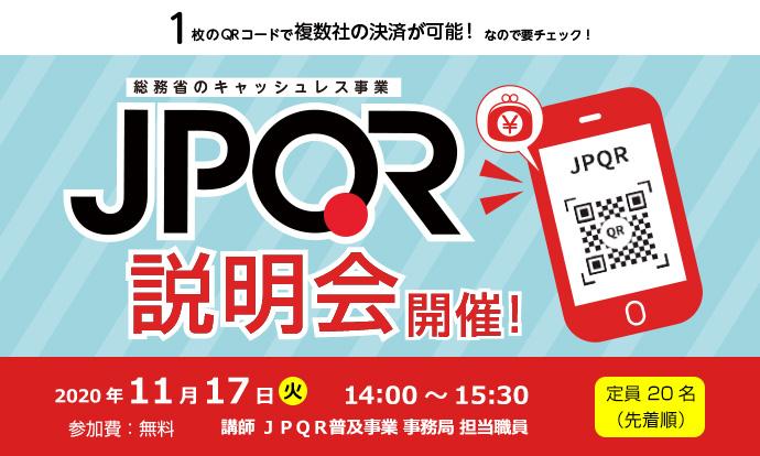 要チェック!総務省のキャッシュレス事業「JPQR」説明会