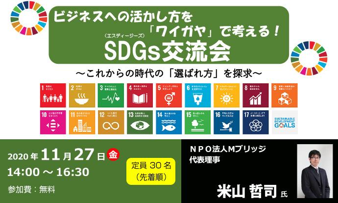 ビジネスへの活かし方を「ワイガヤ」で考える!SDGs交流会