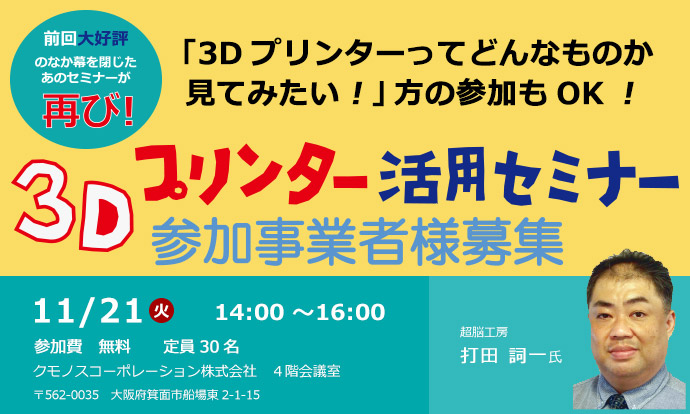 『3Dプリンター活用セミナー』