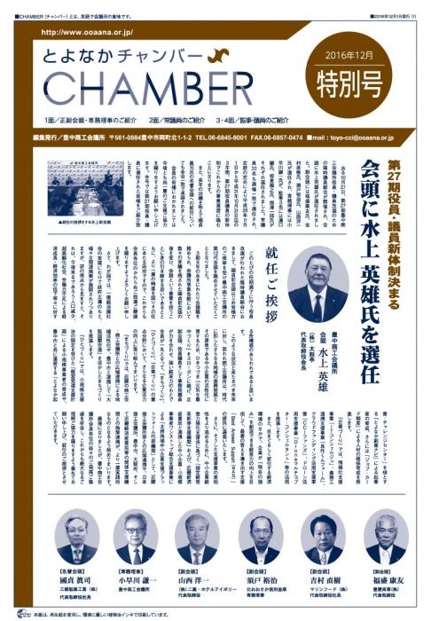 2016.特別号