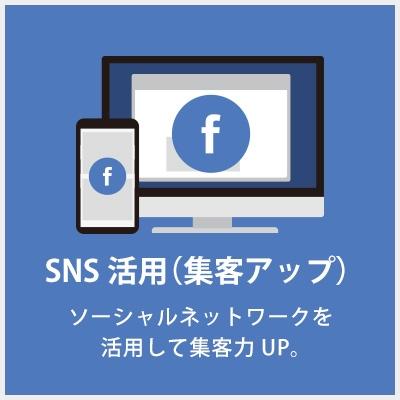 SNS活用(集客アップ) ソーシャルネットワークを活用して集客力UP。