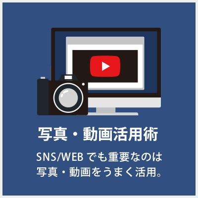 写真・動画活用術 SNS/WEB でも重要なのは、写真・動画をうまく活用