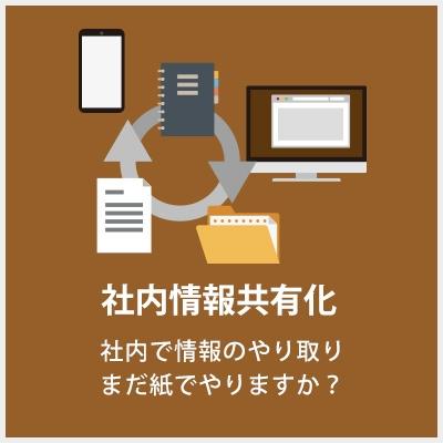 社内情報共有化 社内で情報のやり取り、まだ紙でやりますか?