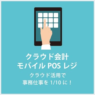 クラウド会計・モバイルPOS レジ クラウド活用で事務仕事を1/10 に!