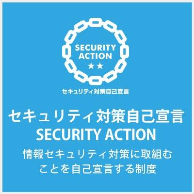 SECURITY ACTION 二つ星宣言サポートサービス 情報セキュリティ対策って、してはります?