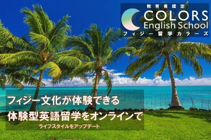 フィジー留学COLORS <クラウドファンディング~体験型英語留学をオンラインで7000km離れた南の国から> ホームページ