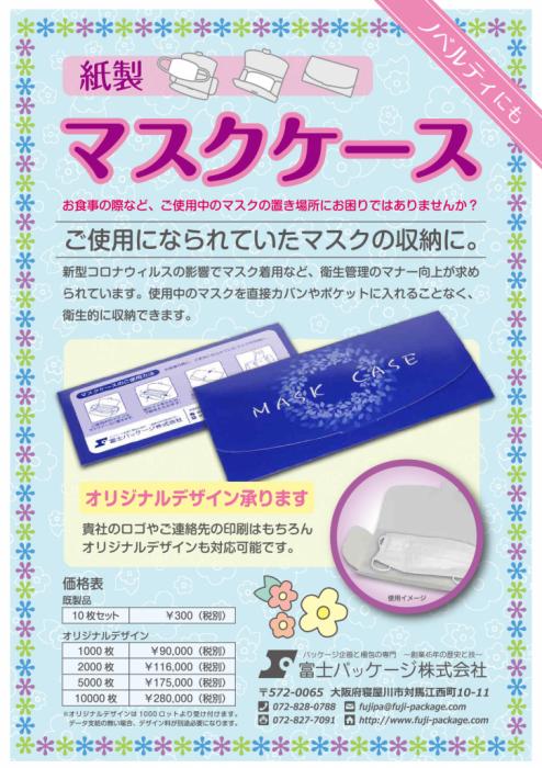 富士パッケージ(株) <ノベルティ・販促品にもぴったり! マスクケース> ホームページ