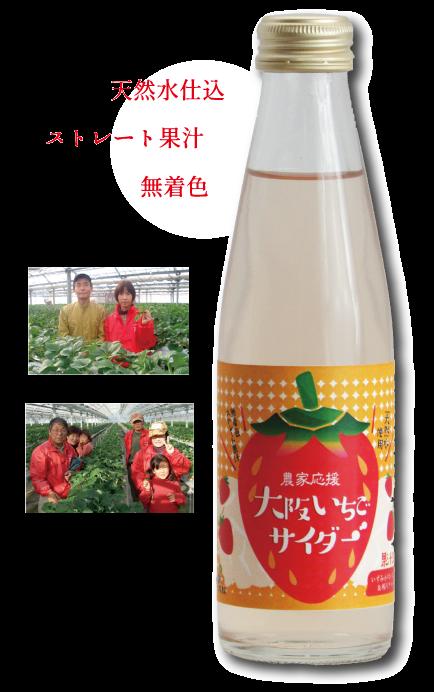 能勢酒造(株)<農家応援プロジェクト「大阪いちごサイダー」> ホームページ