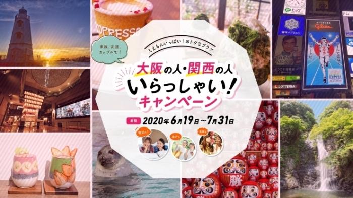 日本宿屋168 <「大阪の人・関西の人いらっしゃいキャンペーン!」【大阪いらっしゃい】 お部屋を飛び出せ!『街ナカ留学』プラン> ホームページ