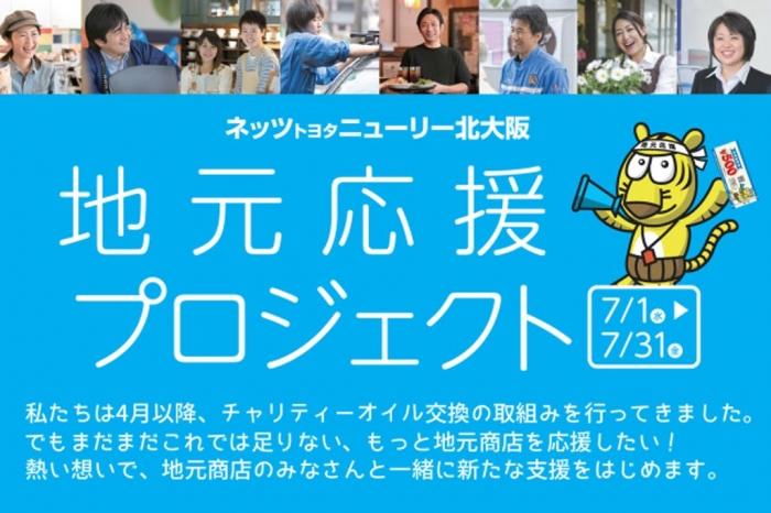 ネッツトヨタニューリー北大阪(株) <クラウドファンディング~トヨタのサービスと技術で地元の商店を応援したい!> ホームページ