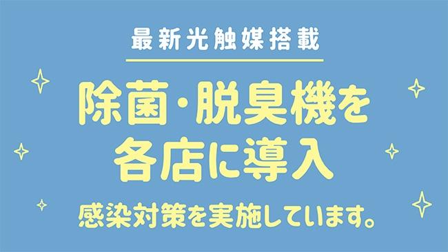 せんちゅうパル専門店会<最新光触媒除菌機を専門店会各店に一斉導入!> ホームページ