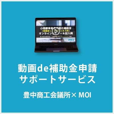 動画de 補助金申請サポートサービス 豊中商工会議所× MOI