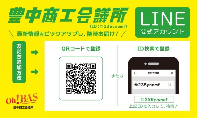 豊中商工会議所LINE公式アカウント登録