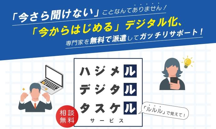 ITコンシェルジュ派遣事業「ハジメル デジタル タスケル サービス」ご相談申込